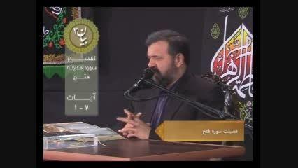 فضیلت سوره مبارکه فتح