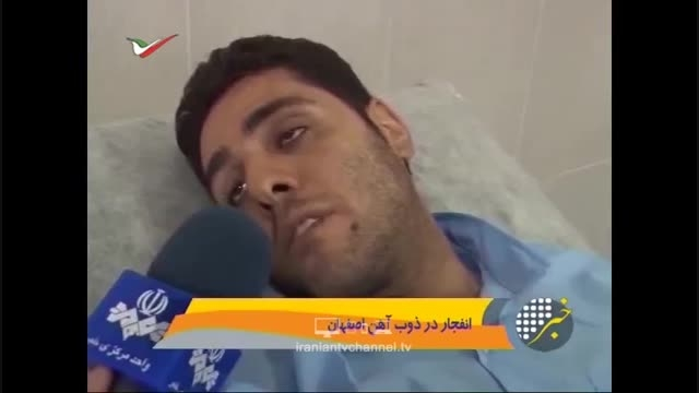 انفجار در ذوب آهن اصفهان و کشته شدن سه نفر