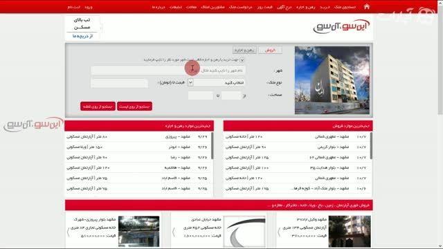 معرفی اولین سایت املاک آنلاین