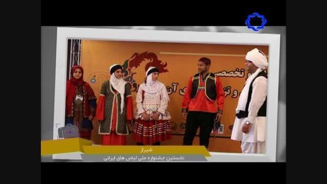 نخستین جشنواره ملی لباس های ایرانی در شیراز