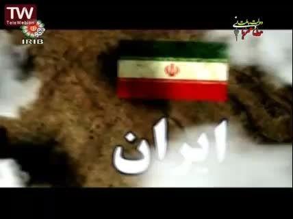 تیتراژ اول برنامه اینجا ایران است
