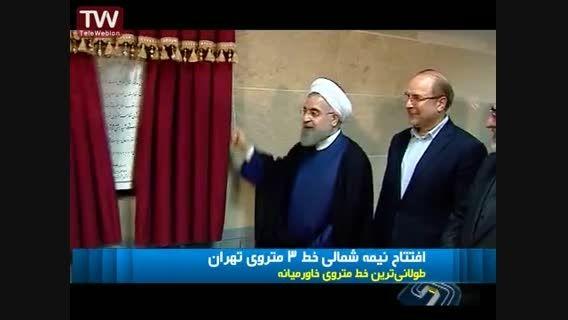 بازدید رئیس جمهور از متروی تهران