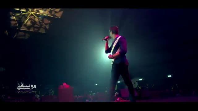 کنسرت «شوک» فرزاد فرزین - پورتال امروز آنلاین