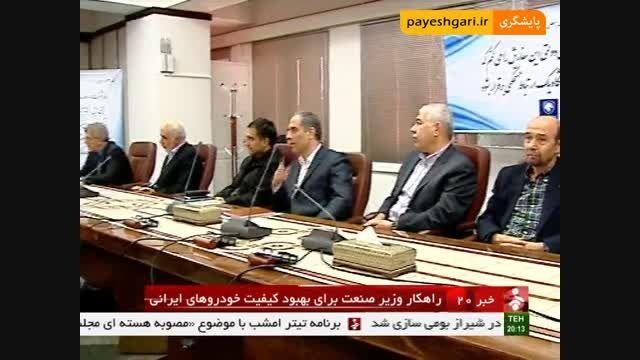 راهکار وزیر صنعت برای بهبود کیفیت خودروهای ایرانی
