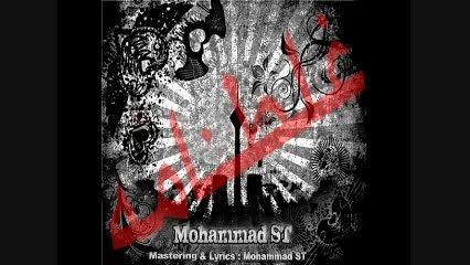 آهنگ جدید و زیبای محمد اس تی به نام غلطنامه