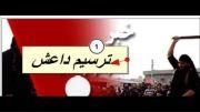 اعدام یک جادوگر در تکریت بدست داعش برای  رعب وحشت-سوریه