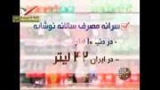 سرانه مصرف سالانه نوشابه در ایران 4 برابر دنیا