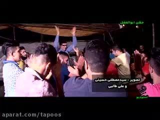 تک دست جشن ابوالفضل پذیرش خواننده علی متانی