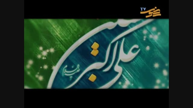 میلاد ولادت حضرت علی اکبر علیه السلام