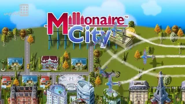 شهر میلیونر - Millionaire City