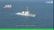 اخطارهواپیمای گشت ایرانی به دوناو آمریکایی درخلیج فارس!