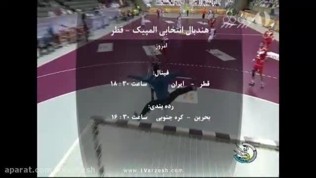 فینال هندبال انتخابی المپیک: مصاف ایران با منتخب جهان