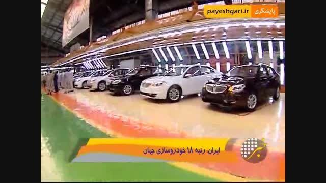 ایران، رتبه 18 خودروسازی جهان