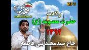 حاج سید مجید بنی فاطمه: ولادت حضرت معصومه (ع)