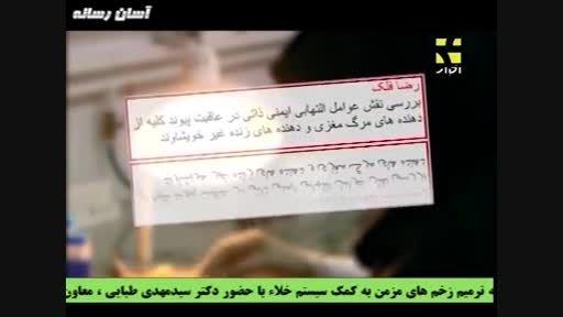 روش های نوین درمان زخم در جهاددانشگاهی علوم پزشکی تهران