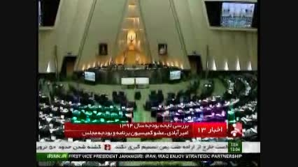 دومین روز بررسی لایحه بودجه سال 94 در صحن مجلس