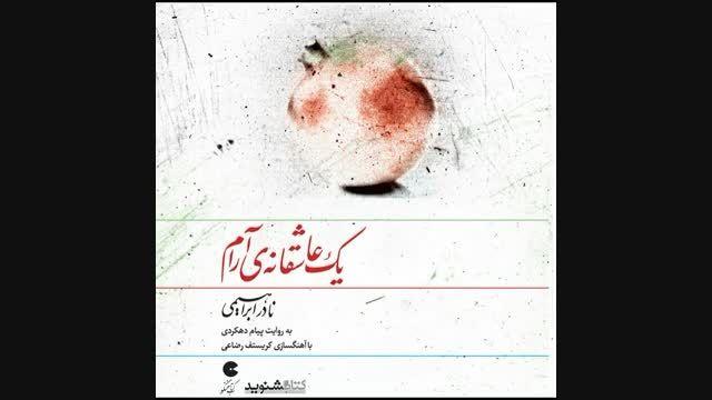کتاب صوتی یک عاشقانه آرام - نادر ابراهیمی