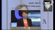 افشای اختلاس مجری صدای آمریکا در برنامه زنده!!!