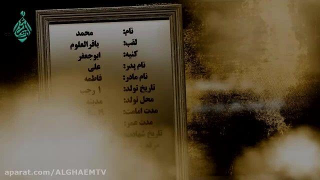 تیزر ولادت امام محمد باقر -علیه السلام-