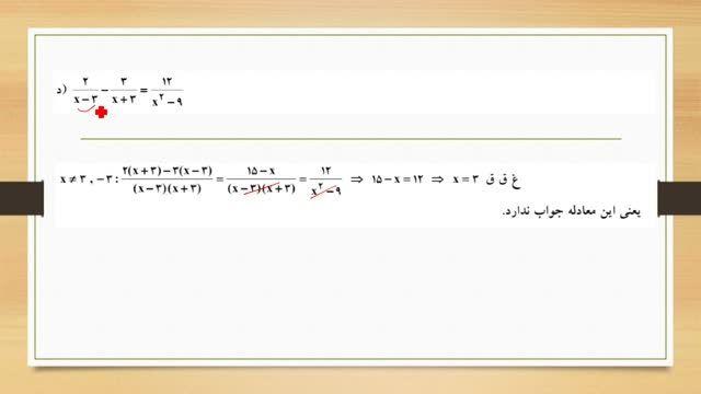 آموزش معادلات گویا و گنگ