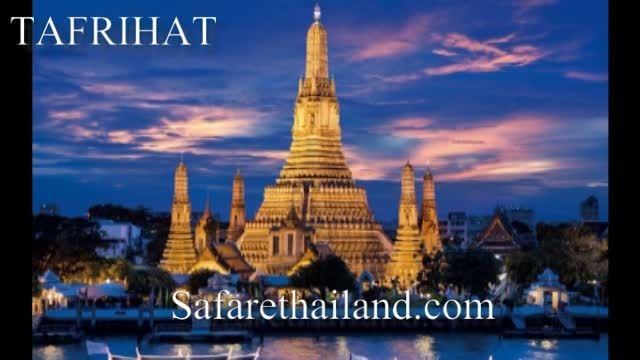 تور تایلند ,هتل های تایلند ,ویزای تایلند