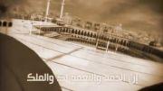 لبیک اللهم لبیک - مشاری راشد العفاسی - HD
