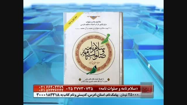 کتاب سلام نامه و صلوات نامه/کتابنامه