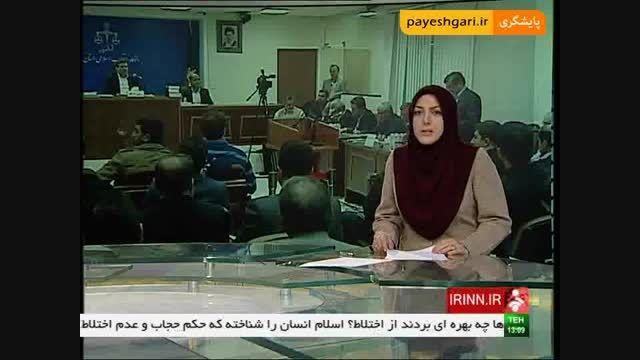 هشتمین جلسه بررسی پرونده فساد نفتی