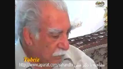 مصاحبه ترکی مرحوم دکتر محمدحسین مبین پدر جذامیان ایران