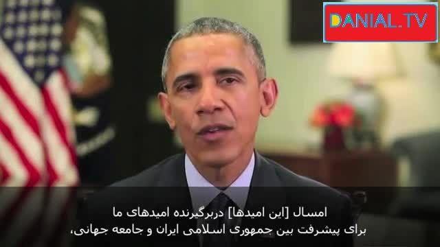 اوباما عید را تببریک گفت واحترام خاصی به فرهنگ ایرانی گ