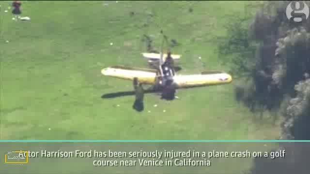 سقوط هواپیمای شخصی بازیگر هالیوودی (هریس فورد)