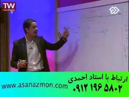نمونه تدریس کنکور آسان است رشته تجربی و رشته ریاضی 3