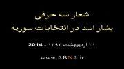شعار سه حرفی بشار اسد در انتخابات سوریه