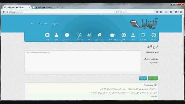 آموزش لیچ ( انتقال فایل از سایت های دیگر ) در تیزفایل
