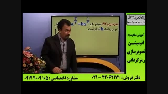 شاهکار ریاضی کنکور توسط استاد بین المللی ریاضی ایران
