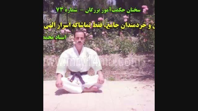 عکسهای قدیمی استاد یحیایی در ۱۵ ثانیه- بخش سوم