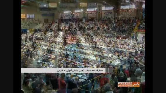 اولین دوره مسابقات UCMAS IRAN در استان فارس( یوسی مس)