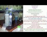آموزش ساخت راکتور تولید دی اکسید کربن برای آکواریوم گیاهی