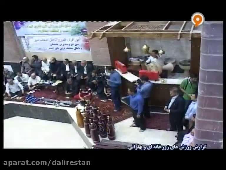 گزارش بازگشایی زورخانه فرحزاد تهران پس از 3 سال مرمت