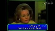 محمدرضا پهلوی: عقل زنان کمتر از مردان است!