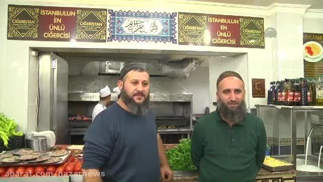 مردهای ریشی کنار پسر اردوغان، مالکان رستوران جگرستان