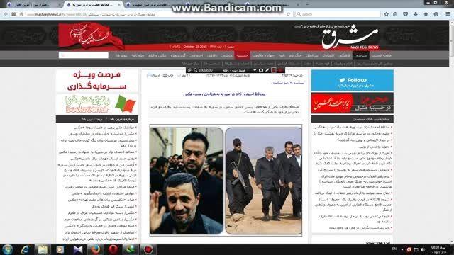 محافظ احمدی نژاد در سوریه به شهادت رسید