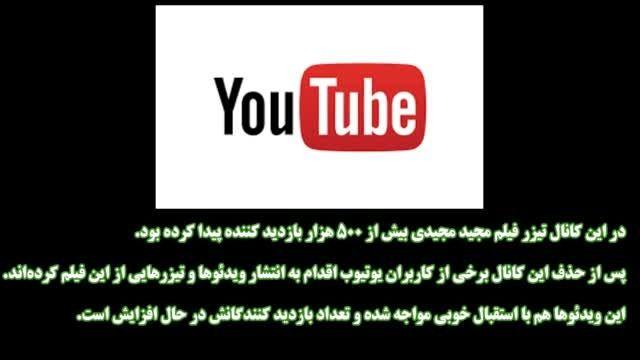 یوتیوب کانال فیلم «محمد رسول الله ص» را بست