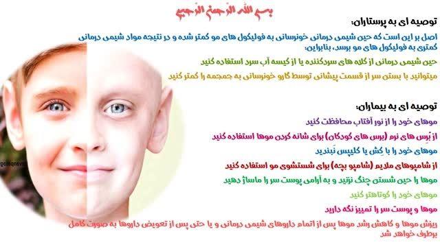 راههای کاهش ریزش مو در بیماران تحت شیمی درمانی