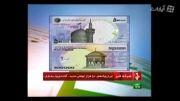 ایران چک های 50 هزار تومانی جدید، آماده ورود به بازار