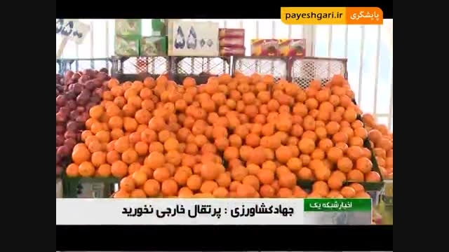 هشدار وزارت جهاد کشاورزی به شهروندان