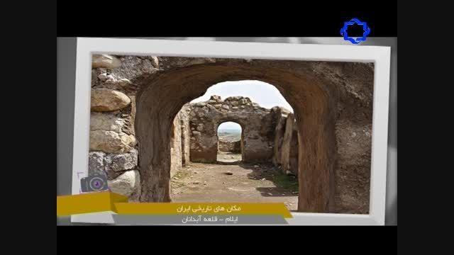 قلعه آبدانان دوره ساسانی در ایلام