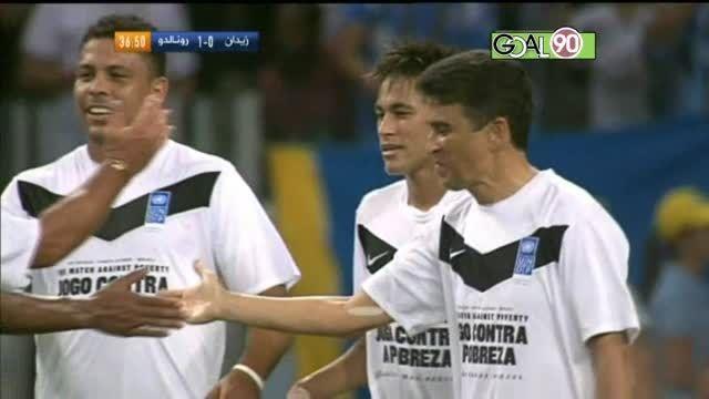مسابقه ستاره های فوتبال جهان.یاران زیدان-یاران رونالدو
