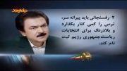 عجیب ترین درخواست از هاشمی رفسنجانی برای کاندیداتوری!/مسعود رجوی