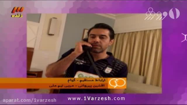 صحبت های پیروانی در مورد آخرین وضعیت تیم ملی ایران